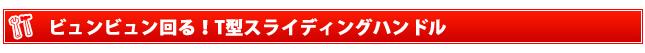 ビュンビュン回る!ko-ken (コーケン) 3715SLK T型スライディングTハンドル