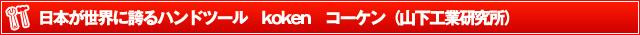 日本が世界に誇るハンドツール koken コーケン(山下工業研究所)